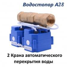 Система защиты от протечек воды Водостопор А28